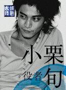情熱大陸×小栗旬 プレミアム・エディション