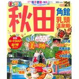 まっぷる秋田('21) (まっぷるマガジン)