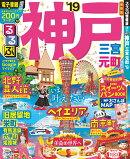 るるぶ神戸・三宮・元町('19)