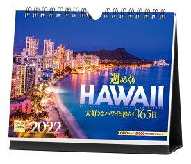 【楽天ブックス限定特典】「週めくり HAWAII 大好きなハワイと暮らす365日」 2022年 カレンダー 壁掛け 卓上 風景(特典データ 「PC・スマホ壁紙・バーチャル背景」に最適なDL画像) (写真工房カレンダー)