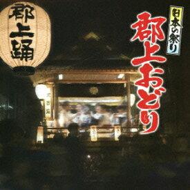 日本の祭り 郡上おどり [ (伝統音楽) ]