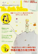 映画『リトルプリンス星の王子さまと私』Official Book