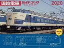 2020年 ワイド判カレンダー 国鉄電車ガイドブックカレンダー [形式図付き] [ 広田 尚敬 ]