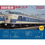 ワイド判カレンダー国鉄電車ガイドブックカレンダー(2020) ([カレンダー])