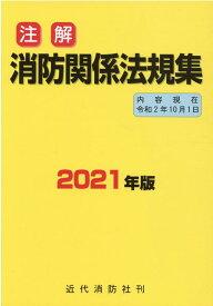 注解消防関係法規集(2021年版)