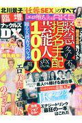 臨増ナックルズDX(vol.6)