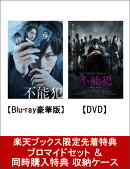 【セット組】【楽天ブックス限定先着特典 & 同時購入特典】劇場版「不能犯」Blu-ray豪華版【Blu-ray】 & dTVオリ…