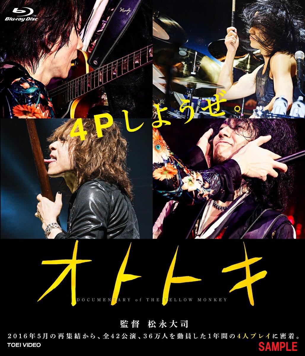 オトトキ 豪華版【Blu-ray】 [ THE YELLOW MONKEY ]