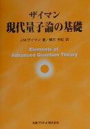 現代量子論の基礎