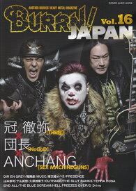 BURRN! JAPAN(Vol.16) 冠徹弥、団長、ANCHANG (SHINKO MUSIC MOOK)