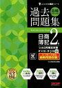 '20年2月検定対策 合格するための過去問題集 日商簿記2級 [ TAC株式会社(簿記検定講座) ]