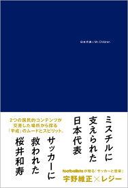 日本代表とMr.Children [ 宇野維正 ]
