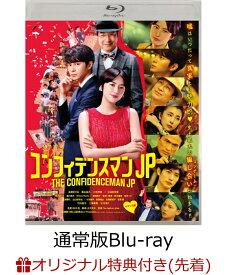 【楽天ブックス限定先着特典】映画『コンフィデンスマンJP』通常版Blu-ray【Blu-ray】 [ 長澤まさみ ]