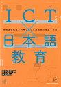 ICT×日本語教育 情報通信技術を利用した日本語教育の理論と実践 [ 當作 靖彦 ]