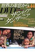 月刊世界の車窓からDVDブック(no.44) ザンビア・タンザニア (朝日ビジュアルシリーズ)