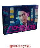 【先着特典】ハロー張りネズミ DVD-BOX(クリアファイル付き)