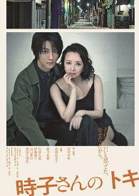 舞台「時子さんのトキ」(仮)【Blu-ray】 [ 高橋由美子 ]