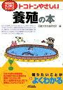 今日からモノ知りシリーズ トコトンやさしい養殖の本 (B&Tブックス) [ 近畿大学 水産研究所 編 近畿大学 水産研究…