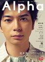 TV GUIDE Alpha EPISODE V 松本潤×VOYAGE (TVガイドMOOK TVガイドアルファ VOL.22)