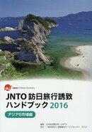JNTO訪日旅行誘致ハンドブック(2016)