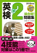 2019年度版 英検®準2級合格!問題集 CD付