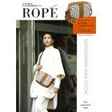 ROPE MONOGRAM BAG BOOK ([バラエティ])