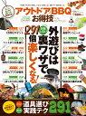 アウトドア&BBQお得技ベストセレクション (晋遊舎ムック お得技シリーズ 112)