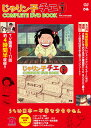 DVD>じゃりン子チエCOMPLETE DVD BOOK(vol.1) (<DVD>)