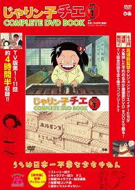 「じゃりン子チエ COMPLETE DVD BOOK」vol.1
