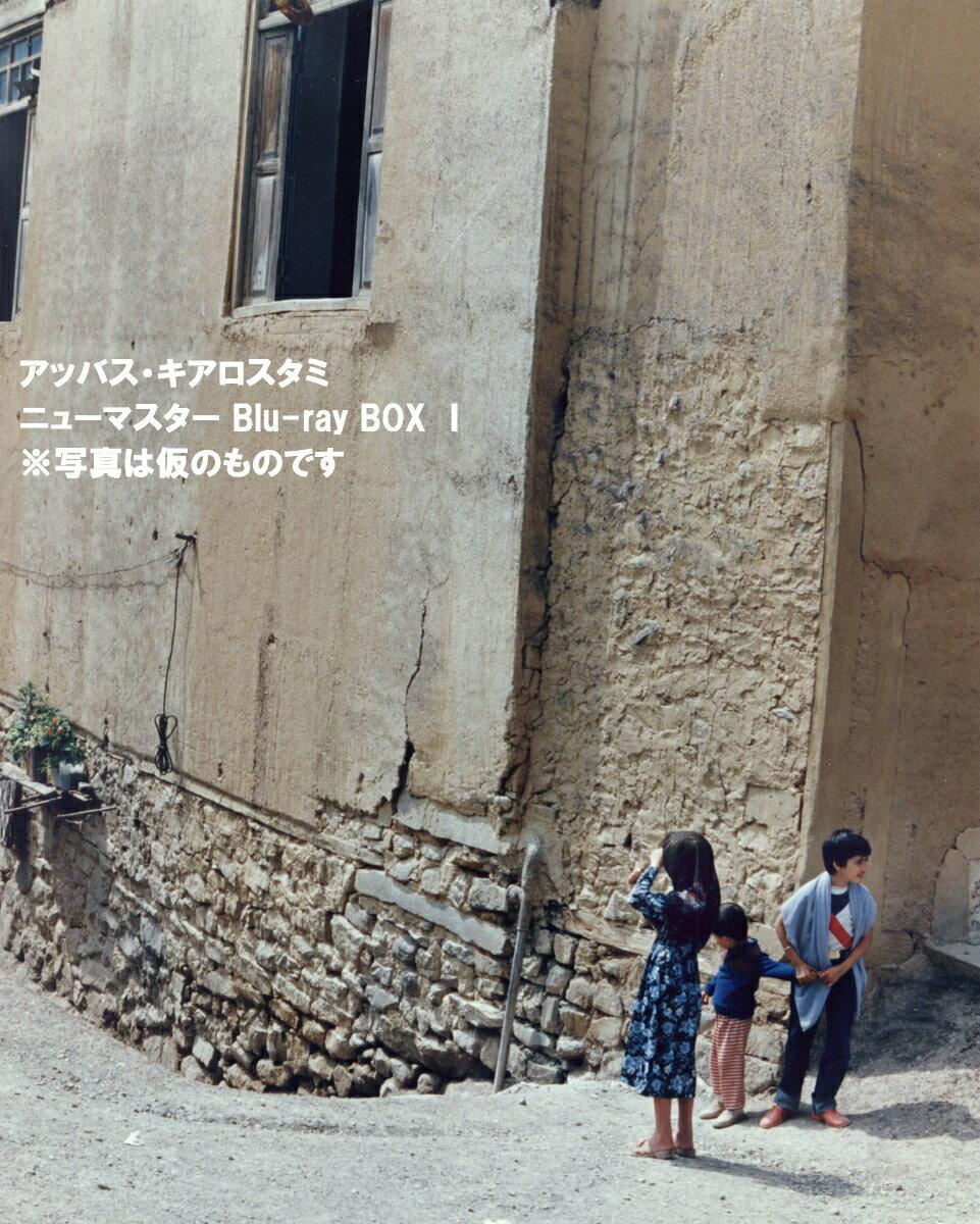 アッバス・キアロスタミ ニューマスターBlu-ray BOXI【Blu-ray】 [ ババク・アハマッドプール ]