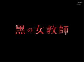 黒の女教師 DVD-BOX [ 榮倉奈々 ]