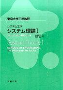 システム理論(1)