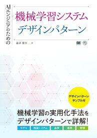 AIエンジニアのための機械学習システムデザインパターン (AI & TECHNOLOGY) [ 澁井 雄介 ]