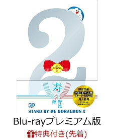 【先着特典】STAND BY ME ドラえもん2 プレミアム版(ブルーレイ+DVD+ブックレット+縮刷版シナリオセット)【Blu-ray】(「STAND BY ME ドラえもん 2」オリジナルクリアファイル(仮)) [ 水田わさび ]
