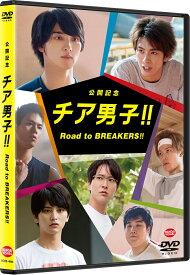 公開記念 チア男子!! Road to BREAKERS!! [ 横浜流星 ]