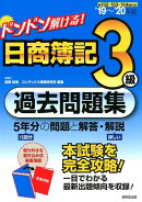 ドンドン解ける! 日商簿記3級過去問題集 '19〜'20年版