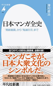 日本マンガ全史(944) 「鳥獣戯画」から「鬼滅の刃」まで (平凡社新書) [ 澤村 修治 ]