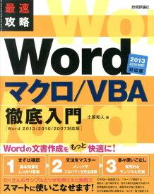最速攻略Wordマクロ/VBA徹底入門 Word2013/2010/2007対応版 [ 土屋和人 ]