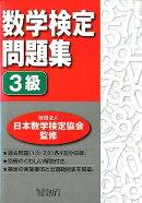 数学検定問題集3級