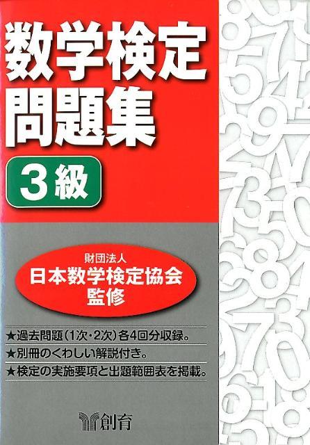 数学検定問題集3級 [ 日本数学検定協会 監修 ]