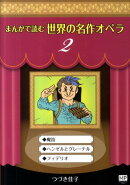 まんがで読む世界の名作オペラ(2)