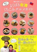 【バーゲン本】朝からおいしい!よくばり台湾くちこみグルメガイド