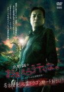 北野誠のおまえら行くな。〜ボクらは心霊探偵団〜 名古屋発!心霊ドラゴンロードを行く!