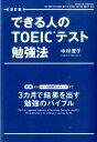 改訂版 できる人のTOEICテスト勉強法 [ 中村澄子 ]
