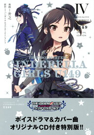 THE IDOLM@STER CINDERELLA GIRLS U149(4) SPECIAL EDITION (サイコミ) [ 廾之 ]