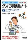 タンパク質実験ノート(下)改訂第4版 タンパク質をしらべよう (無敵のバイオテクニカルシリーズ)