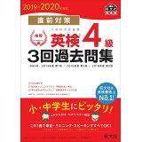 直前対策英検4級3回過去問集(2019-2020年対応)