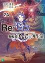 Re:ゼロから始める異世界生活24 (MF文庫J) [ 長月 達平 ]