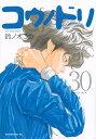 コウノドリ(30) (モーニング KC) [ 鈴ノ木 ユウ ]