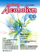 Frontiers in Alcoholism(Vol.5 No.2(2017)